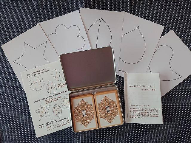 Kanaiプレートアートのカードセット